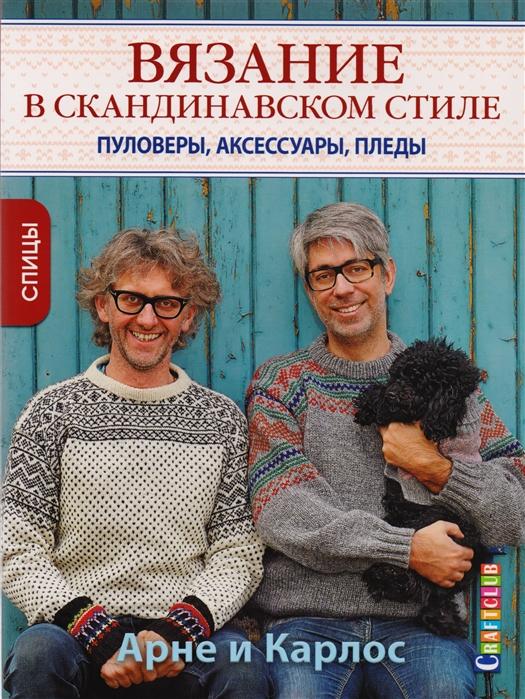 Закрисон К., Нерйордет А. Вязание в скандинавском стиле Пуловеры аксессуары пледы