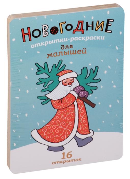 цена на Новогодние открытки-раскраски для малышей