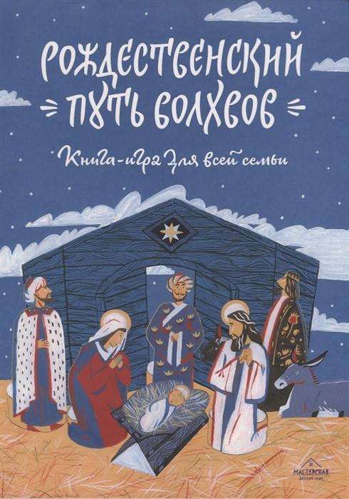 Купить Рождественский путь волхвов Книга-игра для всей семьи, Никея, Книги - панорамки