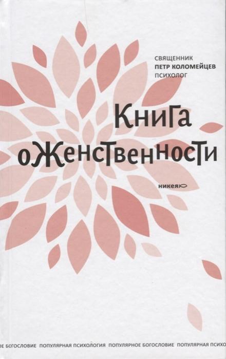 Коломейцев П. Книга о женственности книга очарование женственности