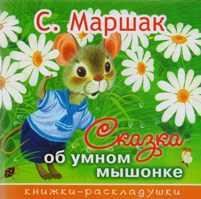 Купить Сказка об умном мышонке Книжки-раскладушки, АСТ, Книги - игрушки