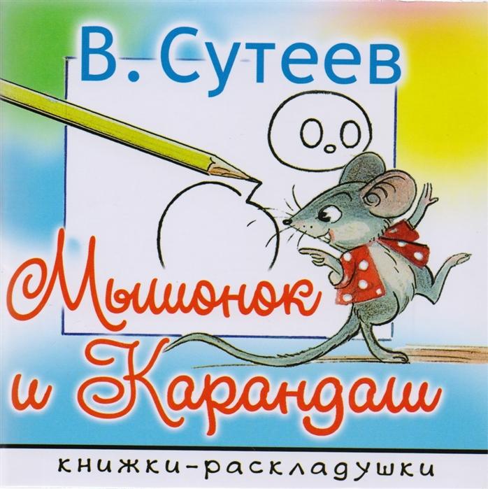 Купить Мышонок и Карандаш Сказка Книжки-раскладушки, АСТ, Книги - игрушки
