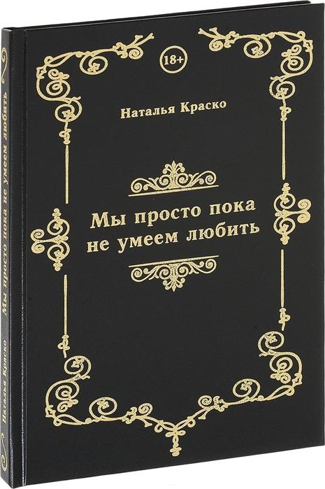 купить Краско Н. Мы просто пока не умеем любить по цене 660 рублей