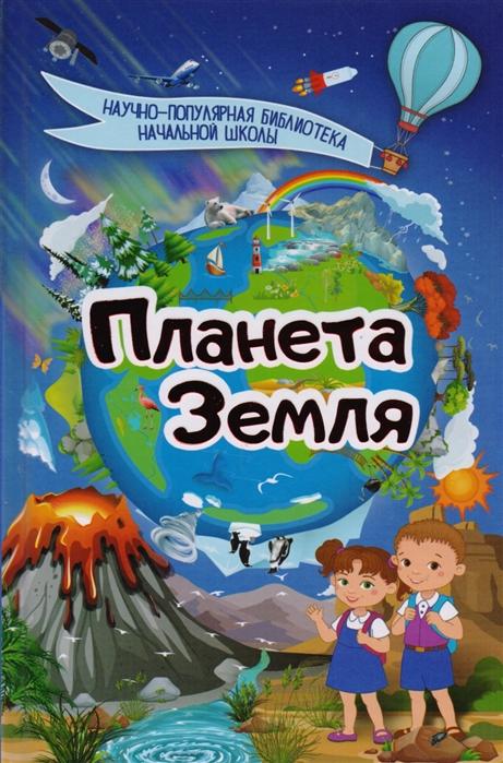 Кошевар Д. Планета Земля