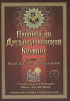 Прописи по Древлесловенской Буквице в написании Ивана Царевича на Сером волке. Часть а
