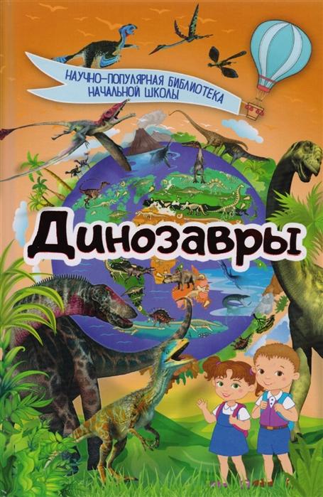 Кошевар Д. Динозавры м д филиппова динозавры