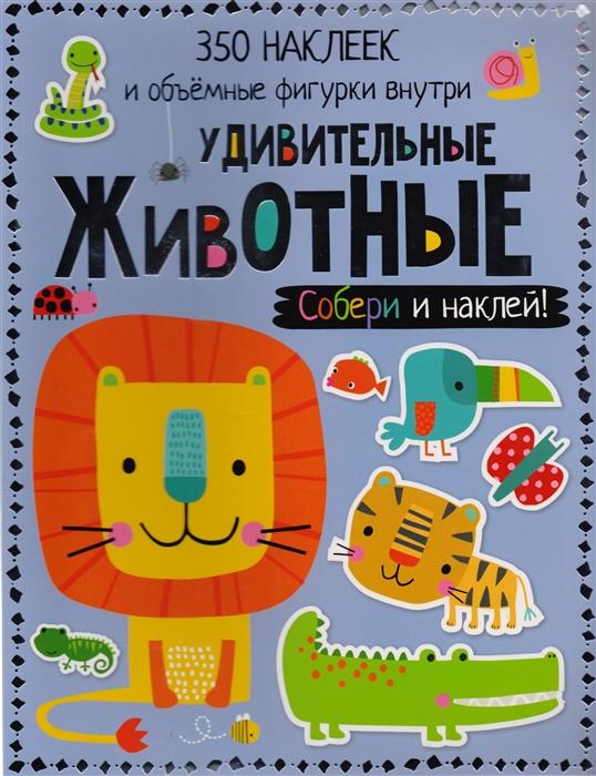Купить Удивительные животные 350 наклеек и объемные фигурки внутри Собери и наклей, Малыш, Книги с наклейками