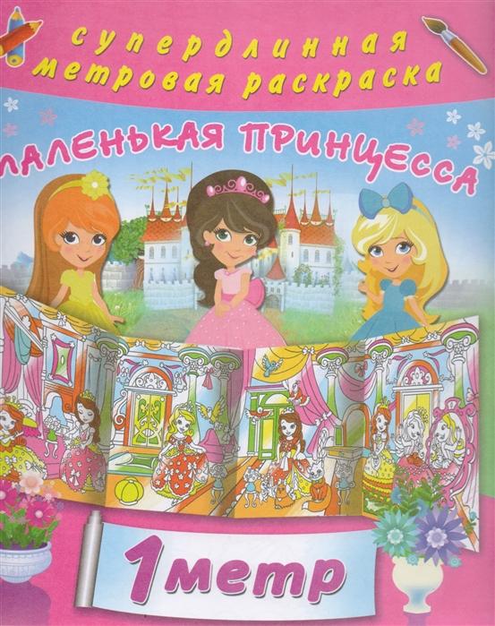 Оковитая Е. (ред.) Маленькая принцесса 1 метр