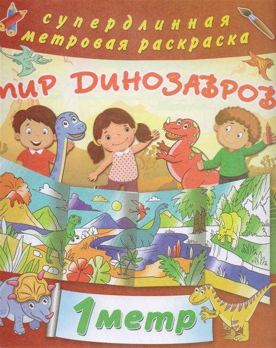 Оковитая Е. (ред.) Мир динозавров 1 метр азбукварик книга с 1 кнопкой затеряный мир динозавров