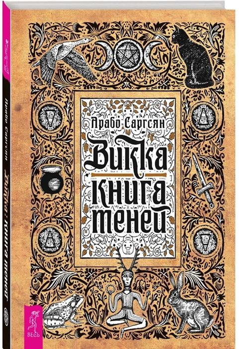 Саргсян А. Викка книга теней