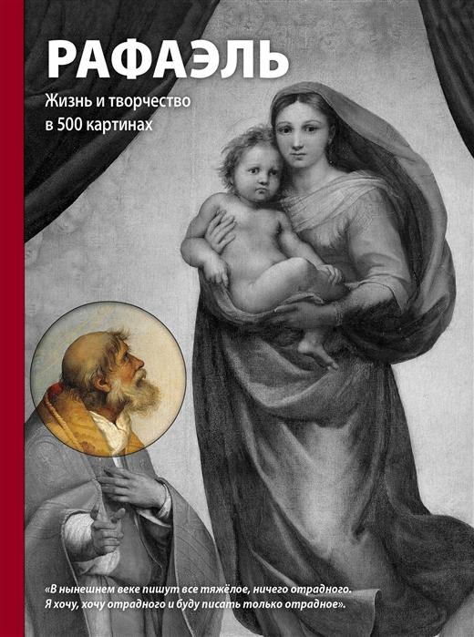 Ходж С. Рафаэль Жизнь и творчество в 500 картинах