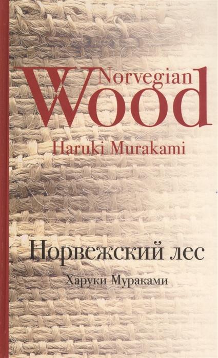 Мураками Х. Норвежский лес мураками х норвежский лес роман