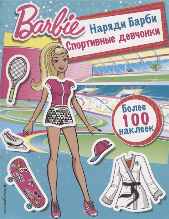 купить Позина И., (ред.) Наряди Барби Спортивные девчонки по цене 200 рублей