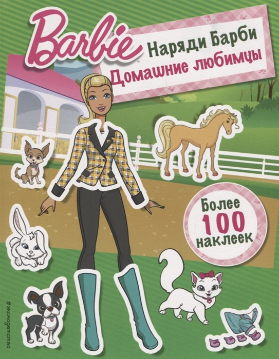 купить Позина И., (ред.) Наряди Барби Домашние любимцы по цене 200 рублей