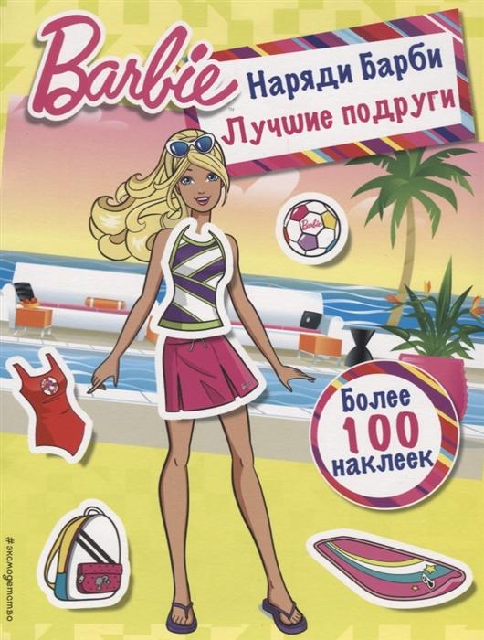 купить Позина И., (ред.) Наряди Барби Лучшие подруги по цене 200 рублей