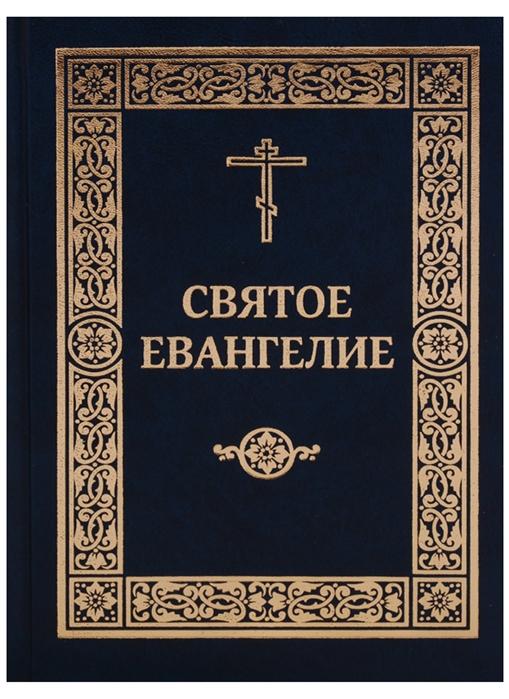 Святое Евангелие Господа нашего Иисуса Христа святое евангелие господа нашего иисуса христа карманный формат с закладкой