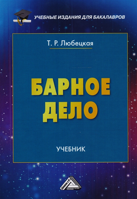 Любецкая Т. Барное дело Учебник