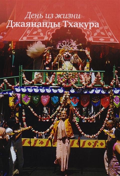 цена на Вишока дас День из жизни Джаянанды Тхакура С дополнением Воспоминания о Джаянанде Тхакуре