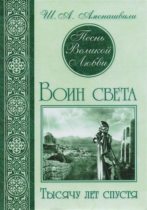 цена на Амонашвили Ш. Песнь великой любви Воин света Саломея Амон-Ра комплект из 3 книг