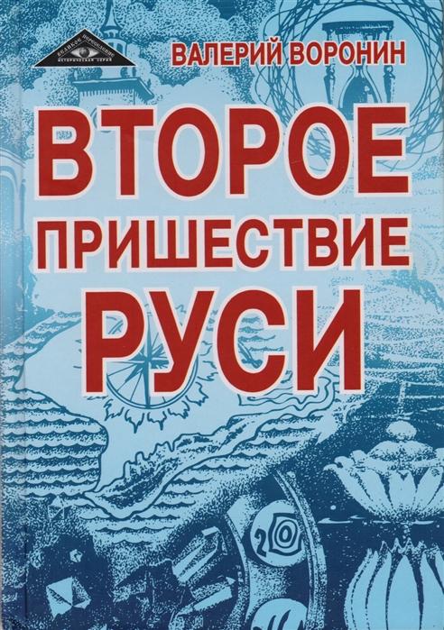 Тайны империи Второе пришествие Руси Голубиная книга Тень орла Ковчег царя Айа комплект из 4 книг