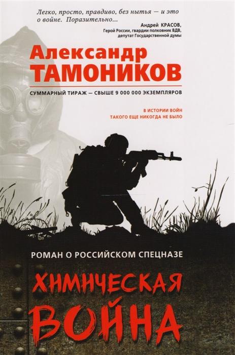 Тамоников А. Химическая война цена 2017