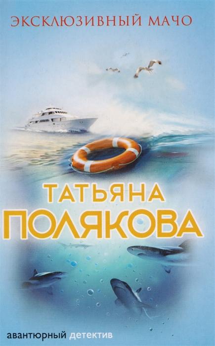 Полякова Т. Эксклюзивный мачо