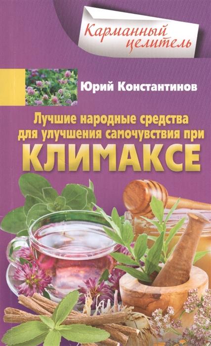 Константинов Ю. Лучшие народные средства для улучшения самочувствия при климаксе витамины при климаксе