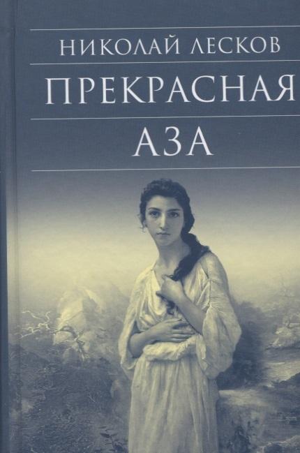 Лесков Н. Прекрасная Аза
