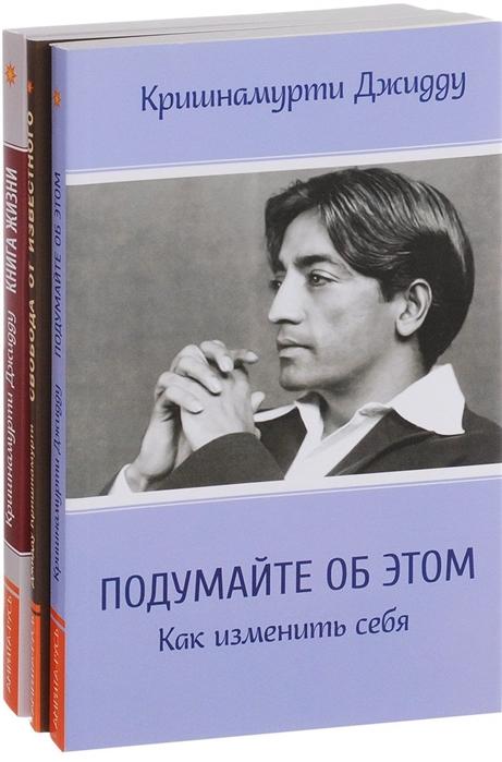 Кришнамурти Дж. Кришнамурти Подумайте об этом Свобода от известного Книга жизни комплект из 3-х книг