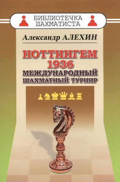 Алехин А. Ноттингем 1936 Международный шахматный турнир