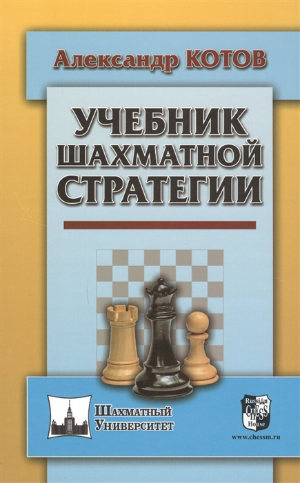 Котов А. Учебник шахматной стратегии