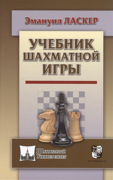 Ласкер Э. Учебник шахматной игры цена 2017