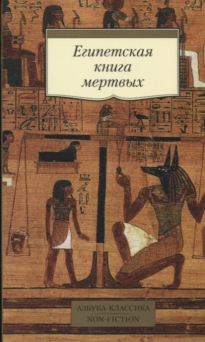 Корсакова К. (пер.) Египетская книга мертвых