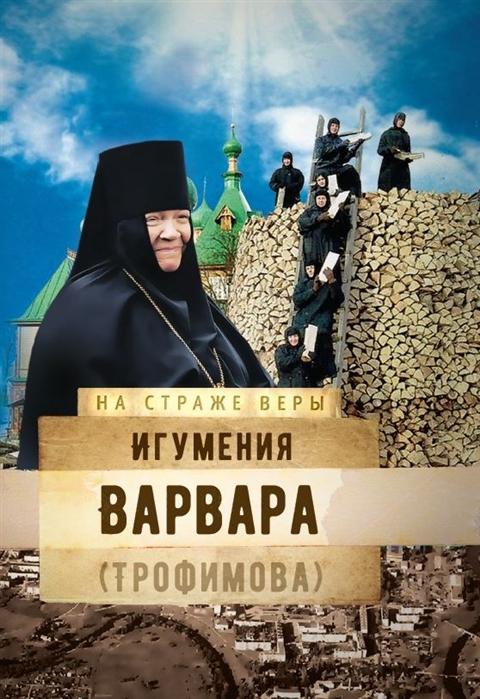 цены Рожнева О. (сост.) Игумения Варвара Трофимова