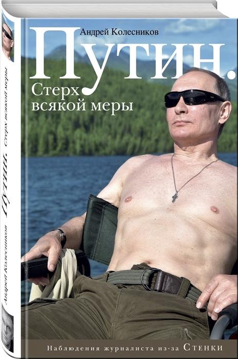 Колесников А. Путин Стерх всякой меры цены онлайн