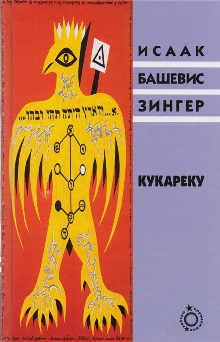 Зингер И. Кукареку Рассказы