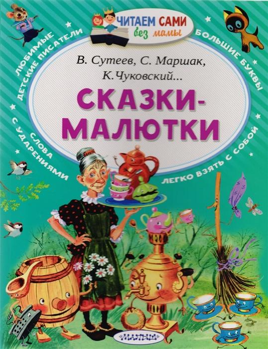 все цены на Сутеев В., Маршак С., Чуковский К. и др. Сказки-малютки онлайн