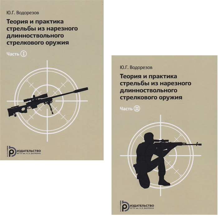 Водорезов Ю. Теория и практика стрельбы из нарезного длинноствольного стрелкового оружия комплект из 2 книг