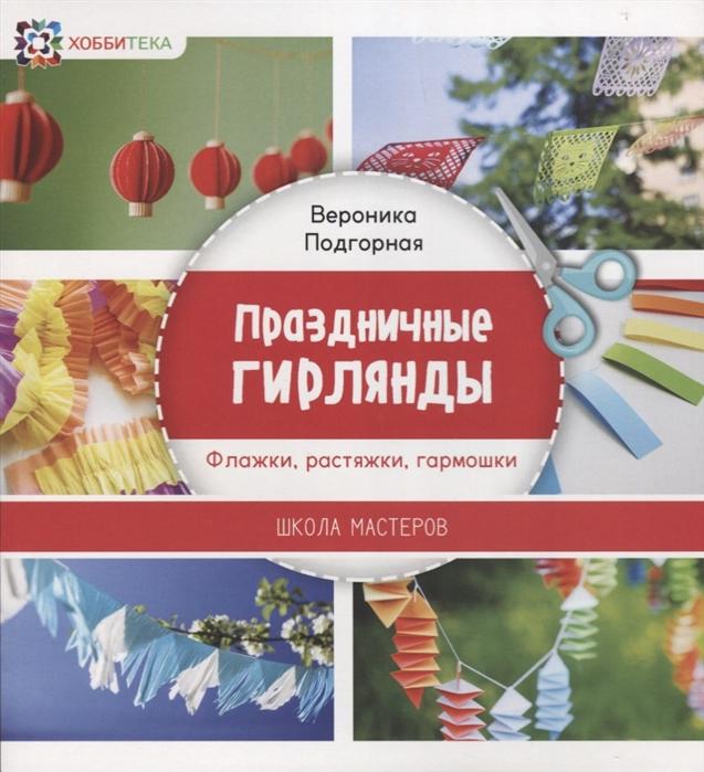 Подгорная В. Праздничные гирлянды Флажки растяжки гармошки