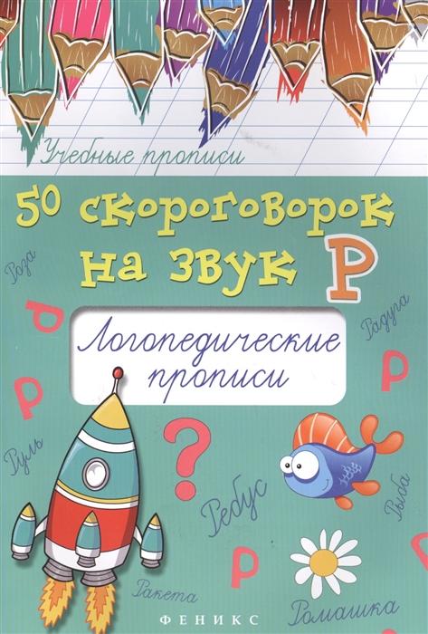 Жученко М. 50 скороговорок на звук Р Логопедические прописи