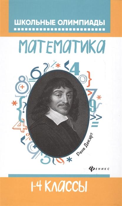 Бененсон Е. Математика 1-4 классы