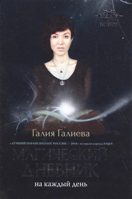 Галиева Г. Магический дневник на каждый день цена
