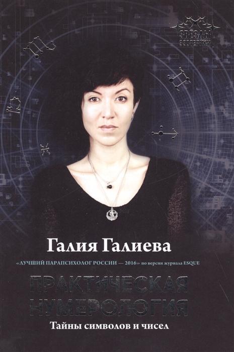 Галиева Г. Практическая нумерология Тайны символов и чисел галиева г магический дневник таролога