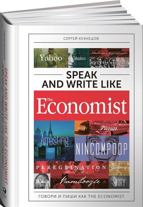 Кузнецов С. Speak and Write like The Economist Говори и пиши как The Economist