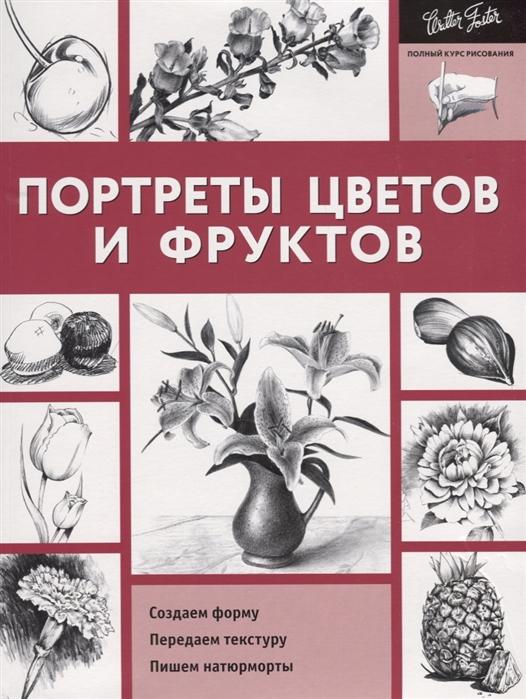 купить Чудова А., (ред.) Портреты цветов и фруктов недорого