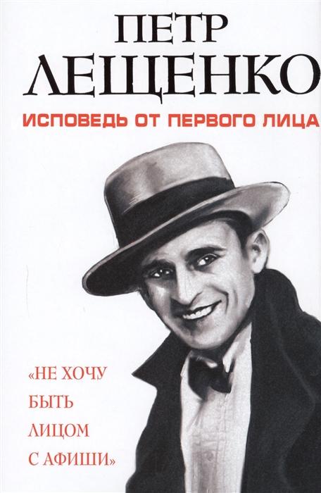 Лещенко П. Петр Лещенко Исповедь от первого лица