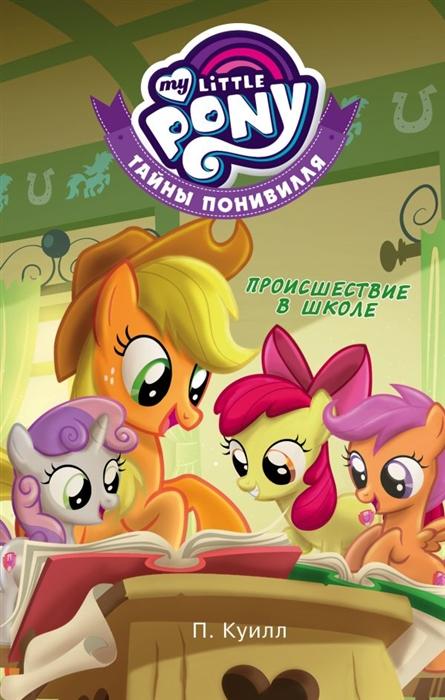 Купить Мой маленький пони Тайны Понивилля Происшествие в школе, АСТ, Сказки