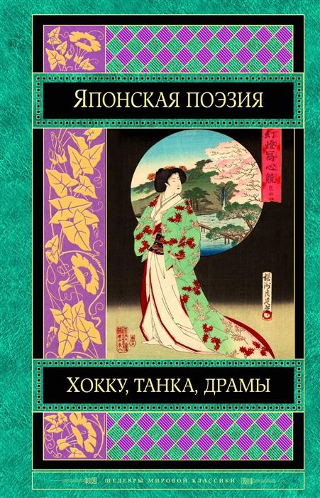 Павлова Е. (отв. ред.) Японская классическая поэзия цена
