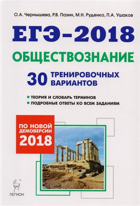Обществознание Подготовка к ЕГЭ-2018 30 тренировочных вариантов по демоверсии 2018 года Учебное пособие