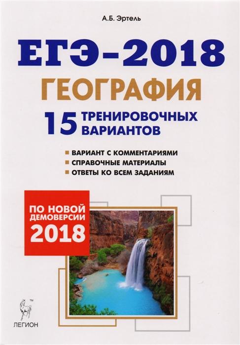 География Подготовка к ЕГЭ-2018 15 тренировочных вариантов по демоверсии 2018 года Учебно-методическое пособие